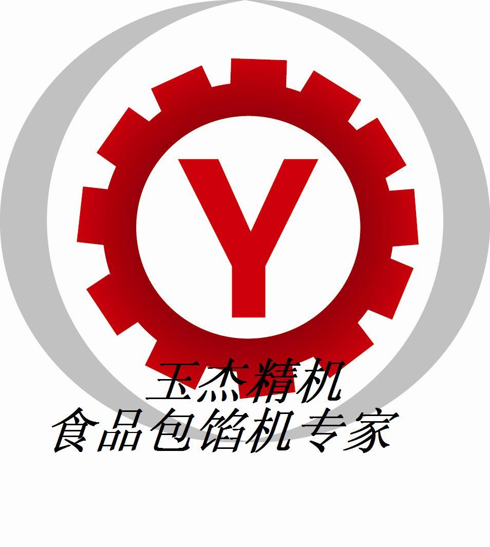 上海玉杰精密机械有限公司
