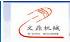 合肥文鼎机械制造有限公司