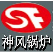 河南省神风锅炉有限公司