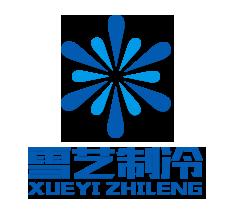 上海雪艺制冷科技发展有限公司