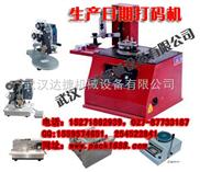 油墨打码机,钢印打码机,生产日期打码机