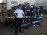 武汉螺杆式冷水机、武汉冷库制冷机组设备