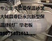 德兴市永兴(复合)硅酸铝保温(砂浆)涂料供应