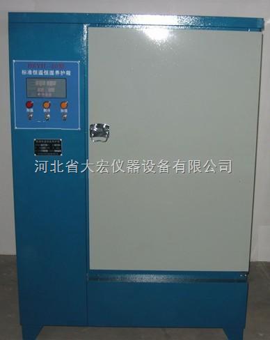 混合胶砂标准养护箱