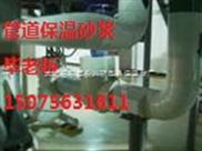 洛宁县永兴(复合)硅酸铝保温(砂浆)涂料供应