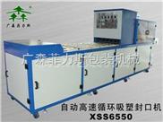 自动高速循环吸塑封口机XSS6550