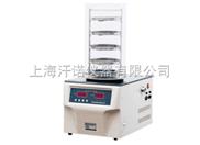 湖南实验型冷冻干燥机