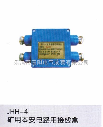 jhh-4矿用电缆分线接线盒