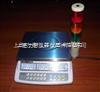 南昌15公斤计数型报警秤生产厂家