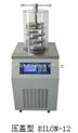 立式冷凍干燥機  實驗型凍干機