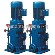 LG型高层建筑高压给水泵/立式高压给水离心泵/立式多级离心泵