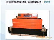 400*200多功能热收缩膜机.远红外收缩机.