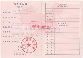 广州市国研机械设备制造有限公司税务登记证
