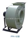 PP4-72-2.8A-1.5KW塑料防腐离心通风机