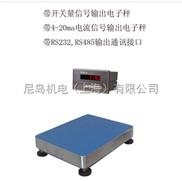 可接PLC電子秤,可控制閥門的電子秤