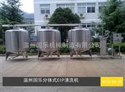 CIP清洗机 cip清洗系统(可定制)