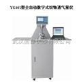玻纤布透气性测定仪|玻纤布透气量仪厂家(YG461E型全自动/数字式多款机型)