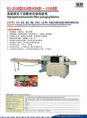 供应棒棒糖包装机 多功能枕式包装机