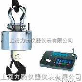 昆明30T无线遥传电子吊秤
