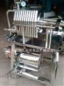 供应南洋专业板框式过滤器、油类精滤过滤器、不锈钢滤纸过滤器