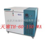 天寒-60℃立式低溫冷藏箱、低溫冰箱
