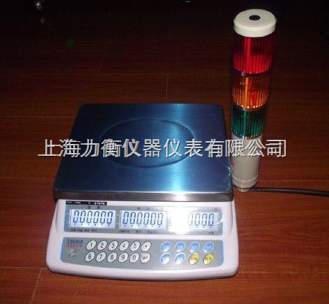 洛阳15公斤报警电子秤,计数型报警秤