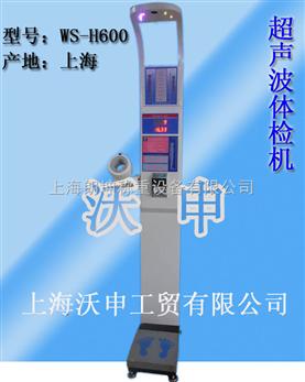 上海带血压多功能人体称