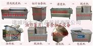 紅薯加工設備,紅薯加工機械,薯片加工成套設備