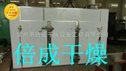 黄秋葵快速高效烘干机 新型箱式热风循环干燥机