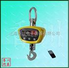 OCS-XC-I永州小電子吊秤,500公斤小電子吊秤,小噸位電子吊秤價格