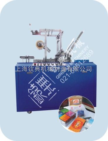 供应茶盒包装机 茶叶盒透明膜包装机