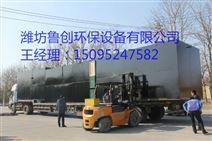 潍坊厂家地埋式一体化污水处理环保设备