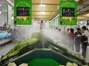 超市蔬菜保鲜喷雾加湿器