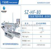 SZ-HF-80A-不锈钢河粉机