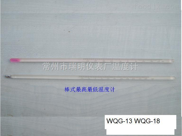 WQG-18zui低温度表/WQG-18zui低温度计价格