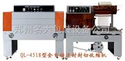 全自动热缩包装机、全自动石膏线包装机