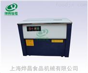 半自动纸箱打包机 高台式捆包机 上海打包机厂家