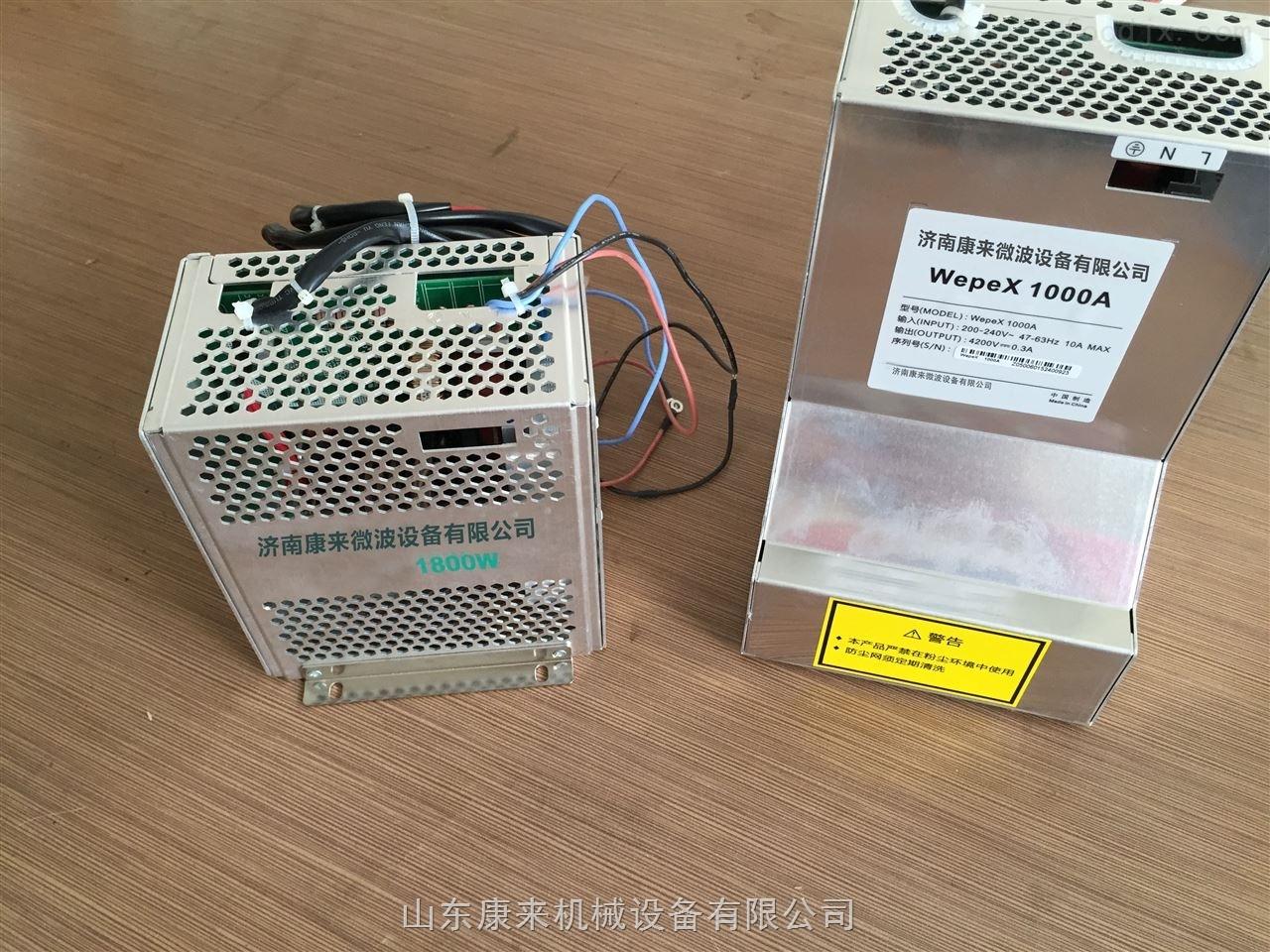 山东工业微波变频电源厂家