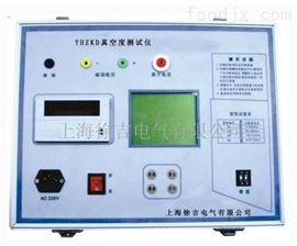 特价供应YHZKD真空度测试仪