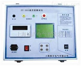 特价供应ZY-385真空度测试仪