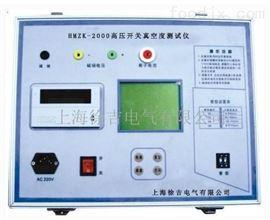 特价供应HMZK-2000 高压开关真空度测试仪