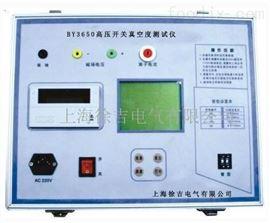 特价供应BY3650高压开关真空度测试仪