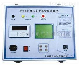 特价供应CT8001高压开关真空度测量仪