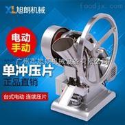 YP-1.5-冶金粉末压片机哪家好