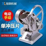 YP-1.5冶金粉末压片机哪家好
