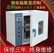 实验室干燥箱/烤箱,工业烤箱数显101-1型,新一代鼓风干燥箱技术*