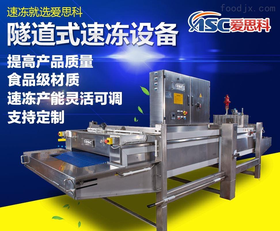 单体隧道式液氮速冻机