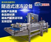 单体隧道式速冻机