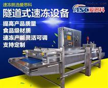 單體隧道式液氮速凍機設備