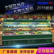 華爾超市冷柜水果展示柜水果風幕柜超市冷柜